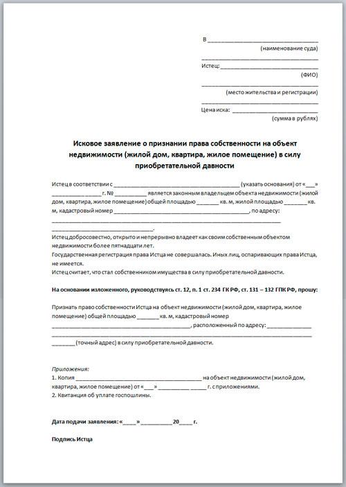 Рассмотрение судами дел, связанных с правом собственности на жилые