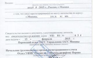 Какой документ подтверждает регистрацию по месту жительства