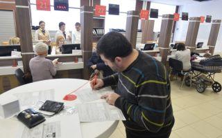 Как происходит регистрация права собственности в МФЦ