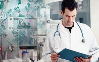 Особенности и условия получения ипотеки медицинскими работниками