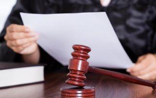 Оформление искового заявления о признании права собственности на самовольную постройку