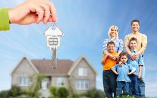 Госпрограмма по ипотеке для многодетной семьи в 2018 году