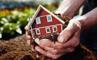 Оформление земли в собственность под частным домом