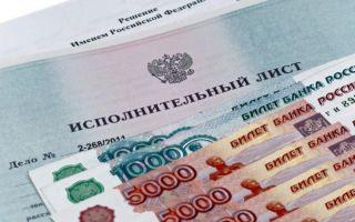 Процедура обращения взыскания на имущество должника