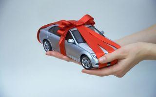 Оформление дарственной на автомобиль: процедура