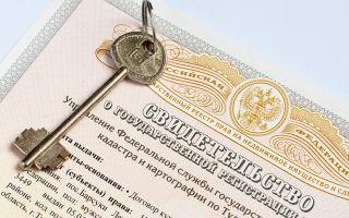 Процедура проверки регистрации права собственности