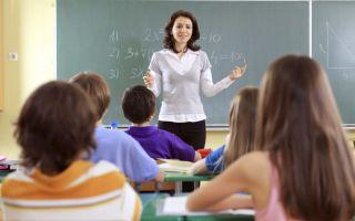 Условия и процедура получения ипотеки для учителей