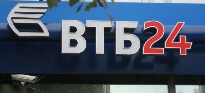 Перечень документов для оформления ипотеки в ВТБ 24, условия, требования