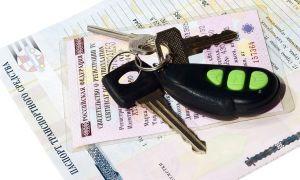 Документы подтверждающие право собственности на транспортное средство (ТС)