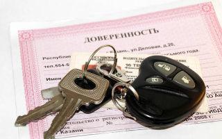 Оформление генеральной доверенности на транспортное средство, стоимость