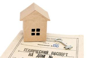 О техническом паспорте на дом: как получить, где