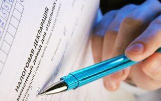 Заполнение 3 НДФЛ на налоговый вычет за покупку квартиры в ипотеку