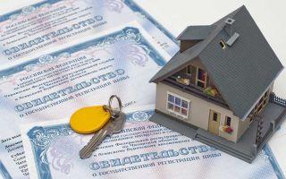 Документы для оформления права собственности на дом