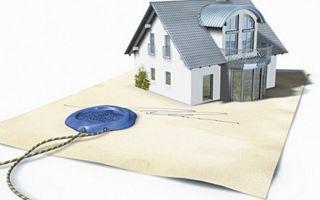 Процедура регистрации прав собственности на недвижимость