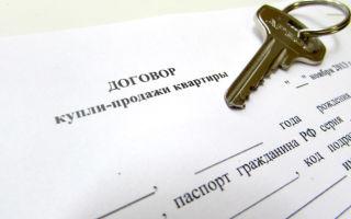 Через сколько времени после приватизации можно продать квартиру