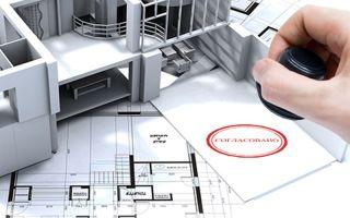 Процедура согласования перепланировки квартиры в госорганах