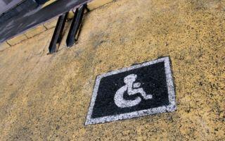 Предусмотрены ли льготы по оплате налога на имущество инвалидам 2 группы