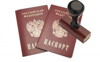 Процедура снятия с регистрационного учета по месту жительства