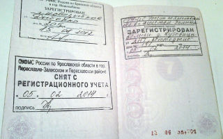Аннулирование временной регистрации: процедура