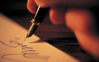 Написание доверенности: как сделать правильно