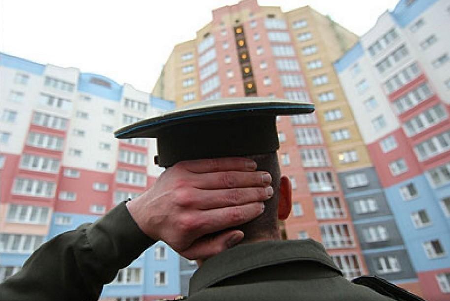 Приватизация жилья военнослужащими
