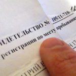 Правила регистрации граждан по месту пребывания и месту жительства