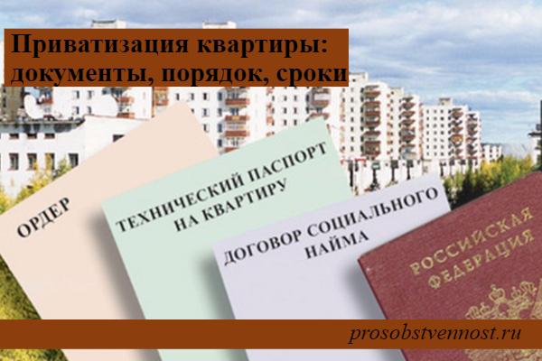 Приватизация квартиры: документы, порядок, сроки