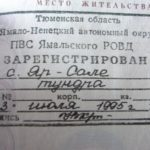 прописка и регистрация в чем разница