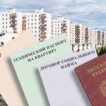 Приватизация муниципальной собственности: городского имущества