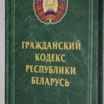 Дарение дома, квартиры в Беларуси
