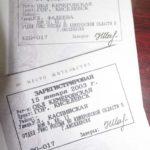 Регистрация по месту жительства ребенка