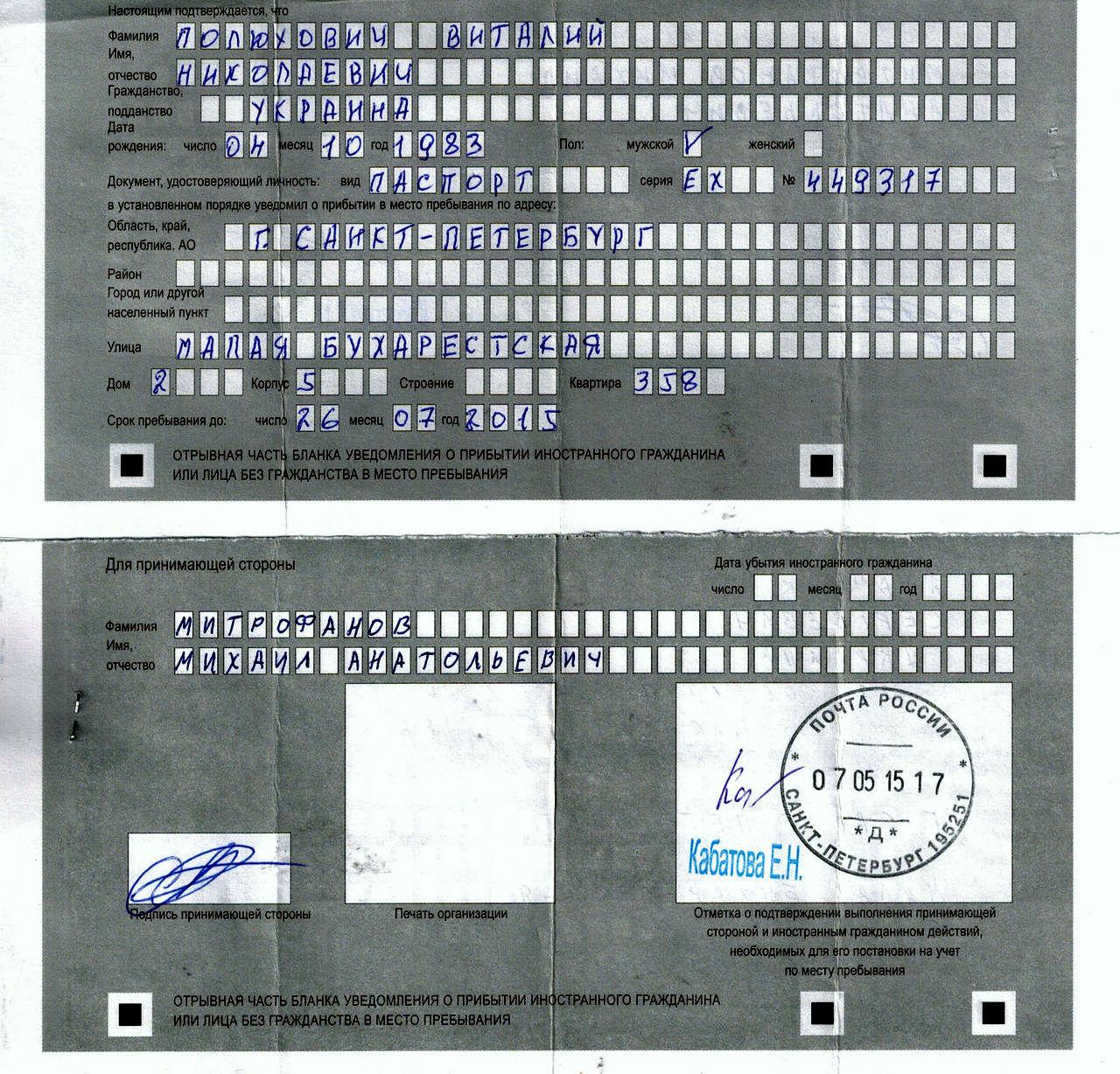 Регистрация для иностранных граждан почта медицинская книжка для мастера маникюра как сделать