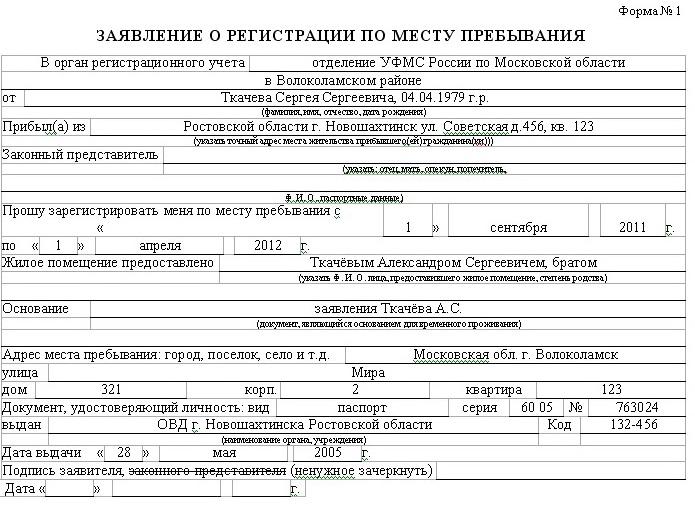 Закон о временной регистрации в ростовской области временная регистрация в красногорске купить