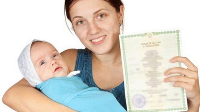 Ребенок и свидетельство о рождении