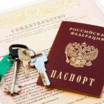 Какие документы подтверждают право собственности на квартиру