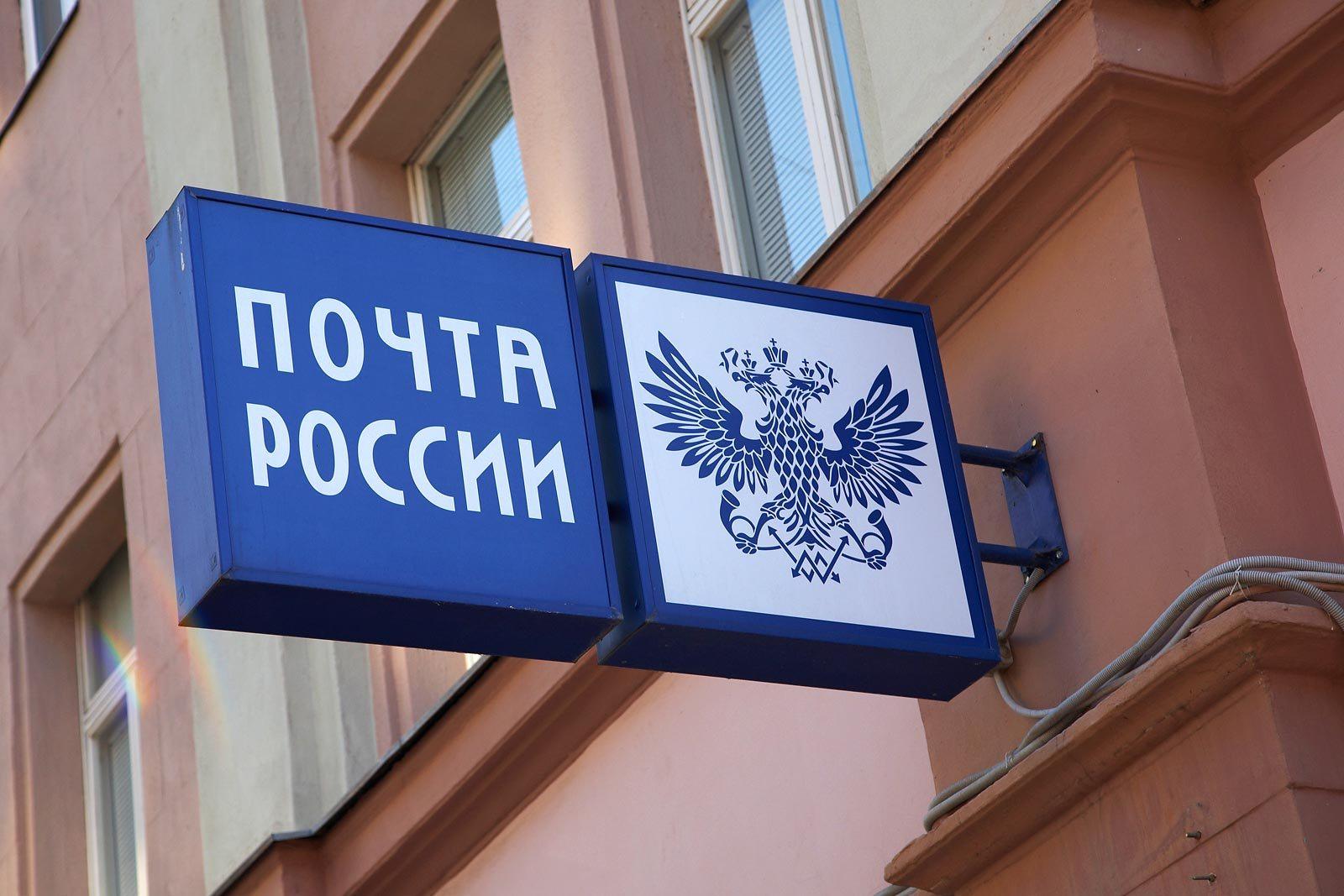 Временная регистрация на почте для иностранных граждан