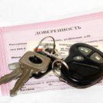 Нужна ли доверенность на право управления автомобилем