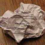 Процедура отмены (отзыва) доверенности