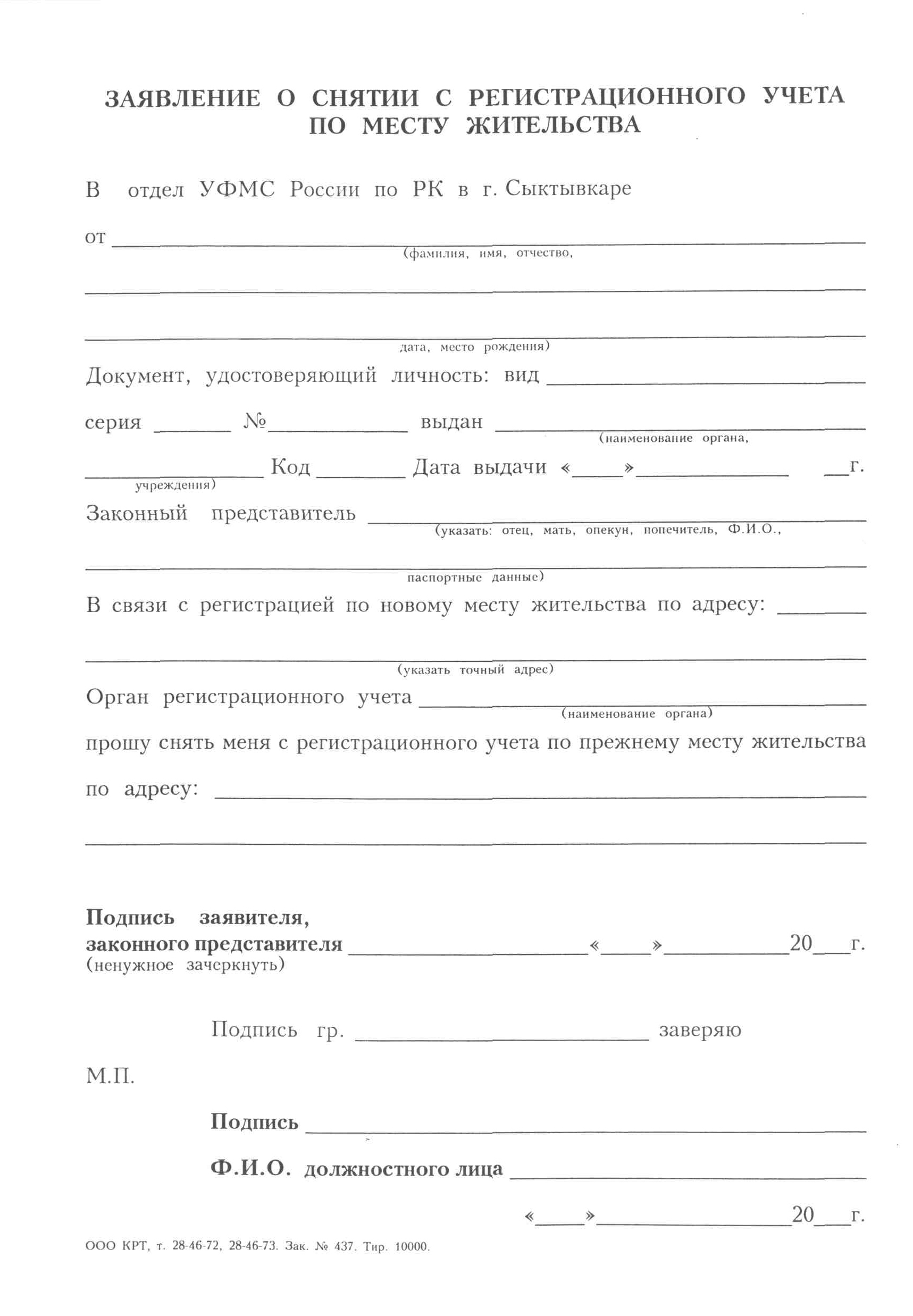 Договор переуступки - права требования,образец, на квартиру