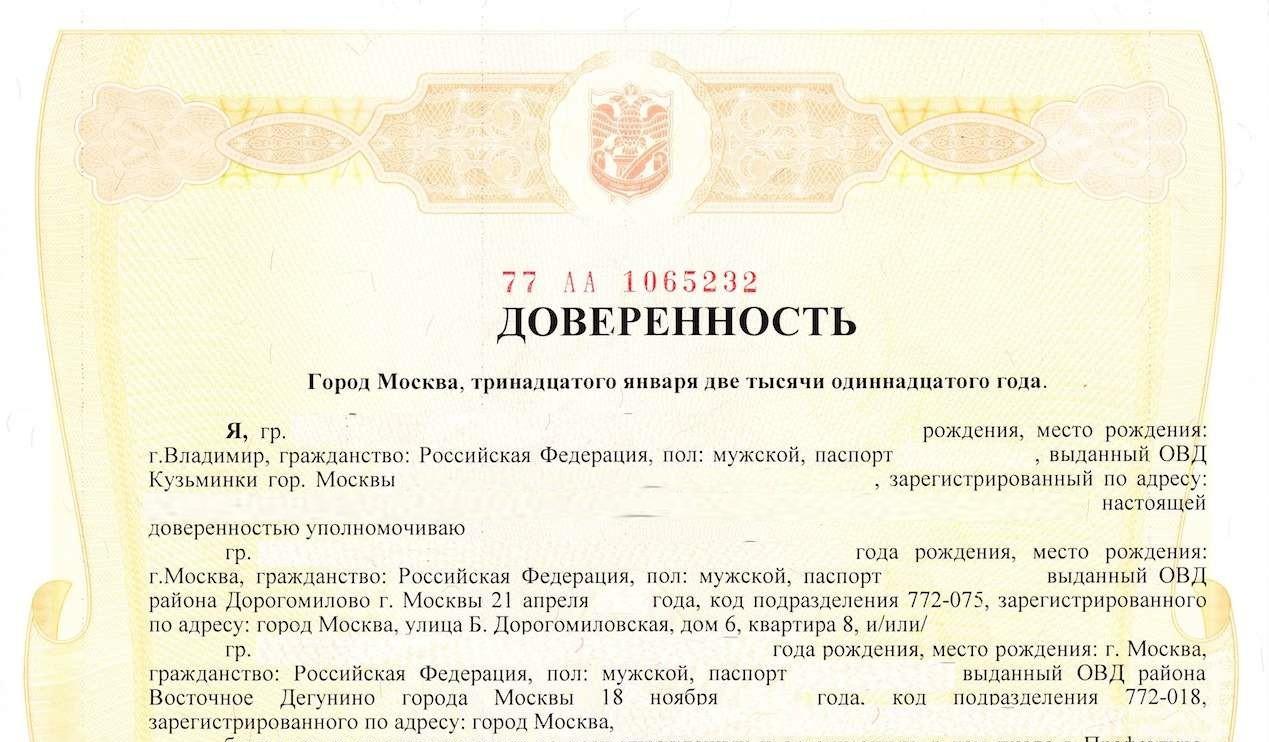 Генеральная доверенность на представление интересов физического лица 68