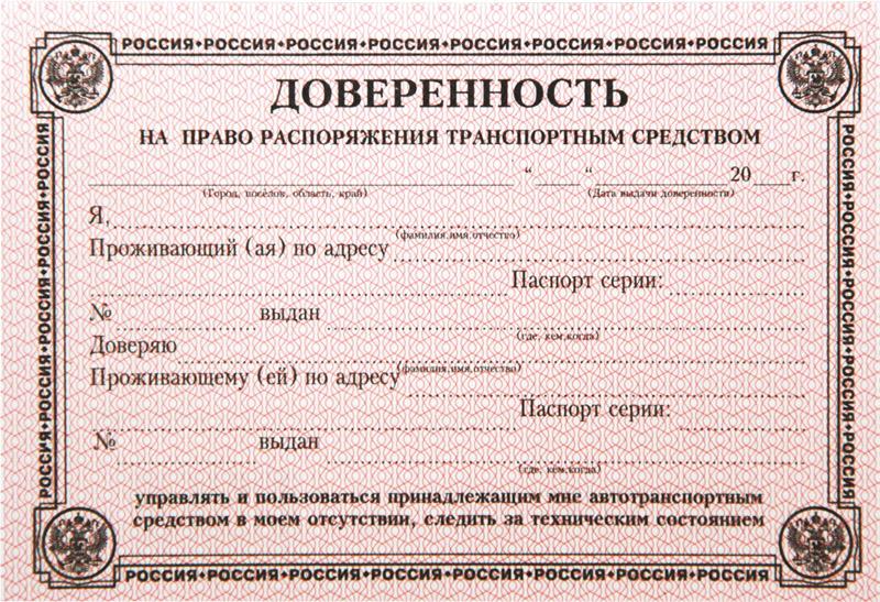 Документ на распоряжение транспортом