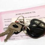 Ключи от машины на доверенности