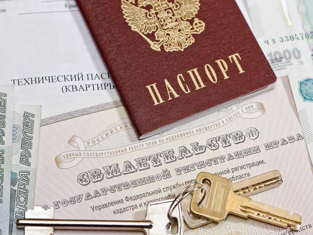 свидетельство о государственной регистрации права собственности