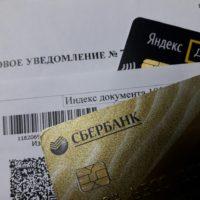 Оплата налога на имущество через интернет посредством системы Сбербанк Онлайн