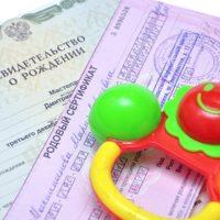 В какой срок необходимо получить прописку для ребёнка после рождения