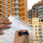 Процедура регистрации ранее возникших прав на недвижимое имущество