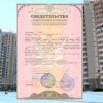 свидетельство о правах собственности