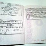 Штамп о снятии с регистрации