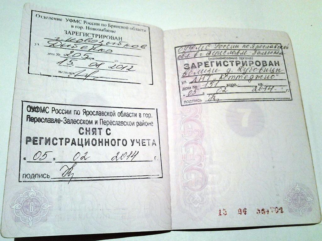 подсудность дел о снятии с регистрационного учёта - фото 10