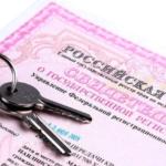 Свидетельство о праве собственности и ключи